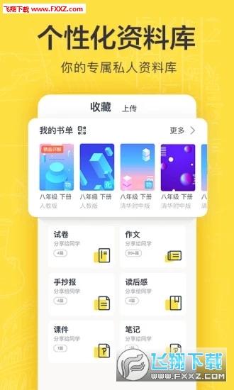 快对作业app2020最新版v2.43.0截图3