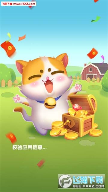 赚钱的猫红包版app手机版1.0.1截图0