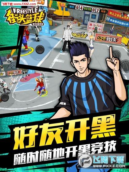 街头篮球2020官方安卓版v2.7.0.34截图0