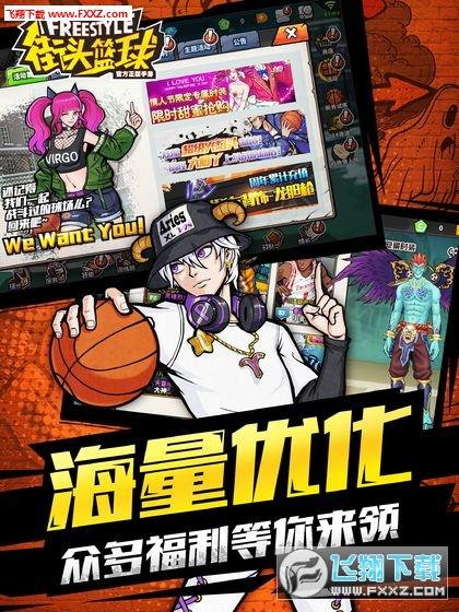 街头篮球2020官方安卓版v2.7.0.34截图3