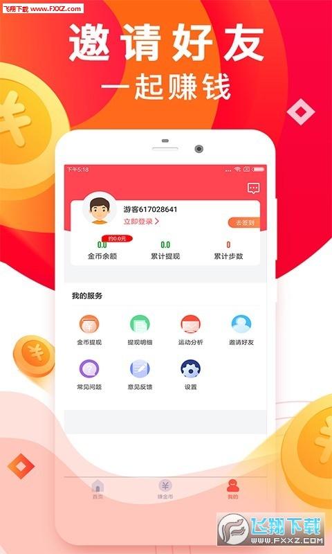 走步运动宝app官网版1.3.0截图0