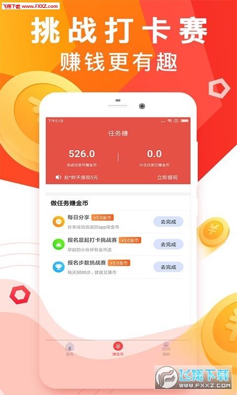 走步运动宝app官网版1.3.0截图2