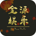 金源娱乐app官网版1.0