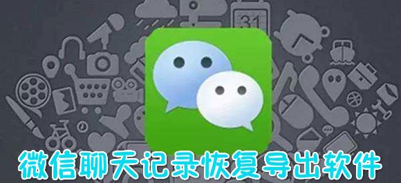 微信聊天记录怎么恢复导出_微信好友找回恢复免费软件