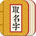 生辰八字取名app最新版 1.0