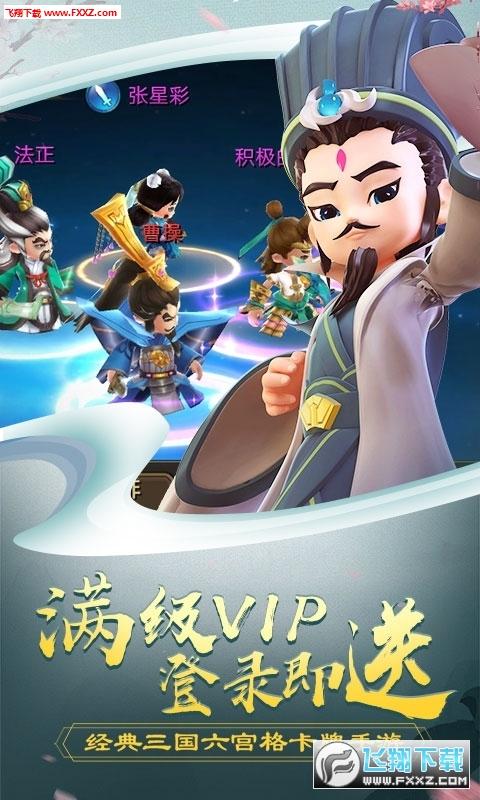 吕小布外传VIP特权手游1.0截图1
