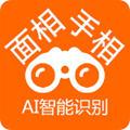好周易面相手相算命app2020最新版 1.1.2