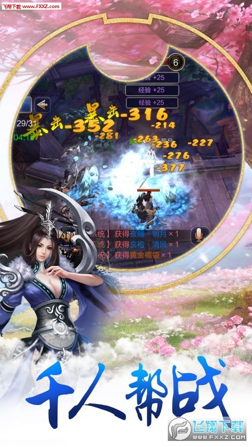 武江湖折扣版1.3.9.0截图1