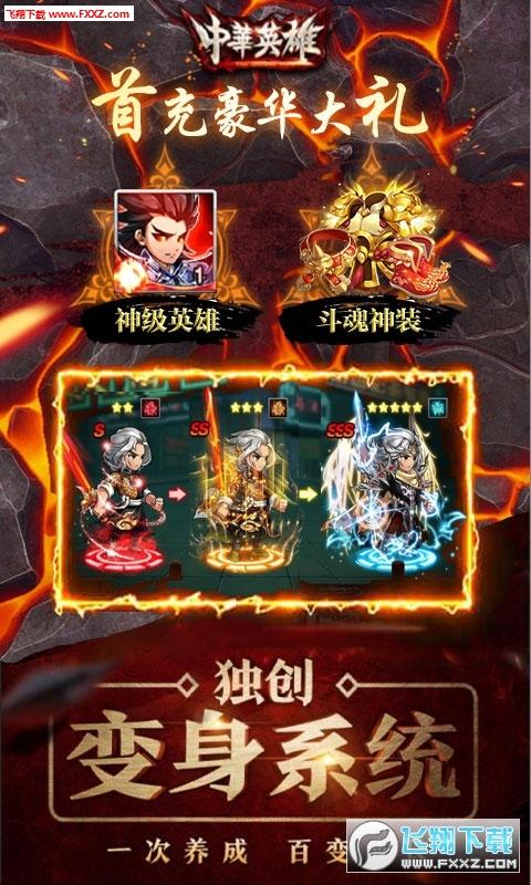 中�A英雄超�VIP至尊版1.0截�D0
