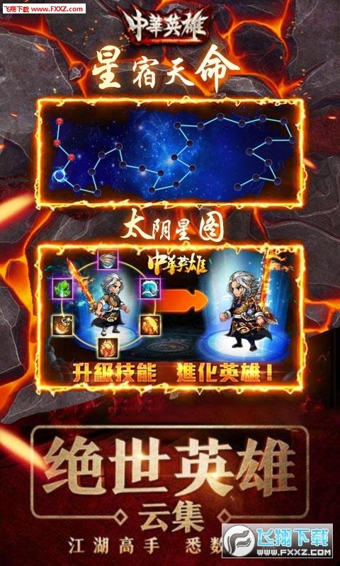 中�A英雄超�VIP至尊版1.0截�D2