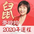 麦玲玲2020生肖运程app官网版 4.0.1