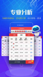9769六会商会最早开奖结果官网最新版v1.0截图0