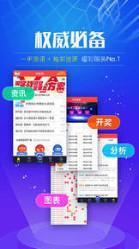 9769六会商会最早开奖结果官网最新版v1.0截图1
