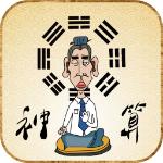 黄大仙神算玄学app 1.0