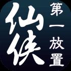 仙侠第一放置2020手游v3.5.7