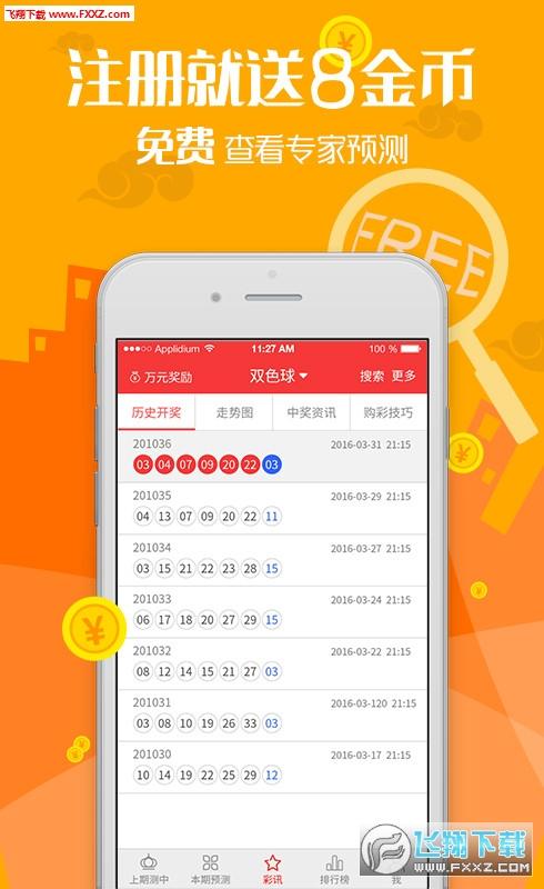 六肖中特期期准王中王1+1好日子完整版免费分享v1.0截图0