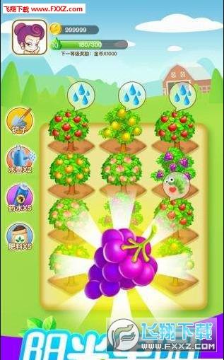阳光果园app2020最新版1.0.1截图0
