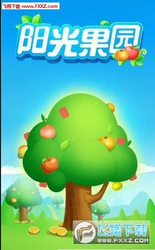 阳光果园app2020最新版1.0.1截图1