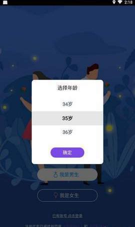 聊嘛交友app官方最新版V4.2.2截�D1