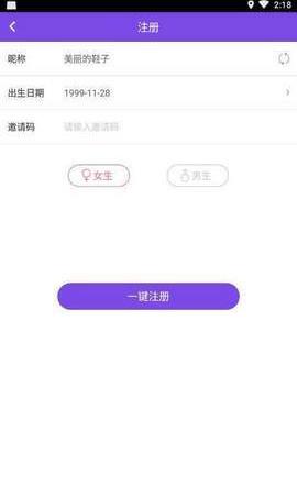聊嘛交友app官方最新版V4.2.2截�D0