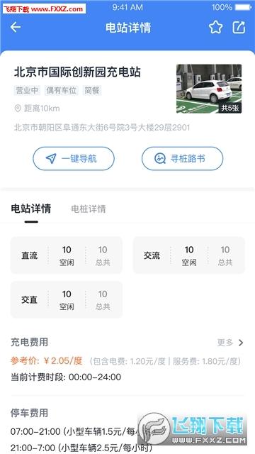 沈阳易充电app手机版v1.0.1截图2