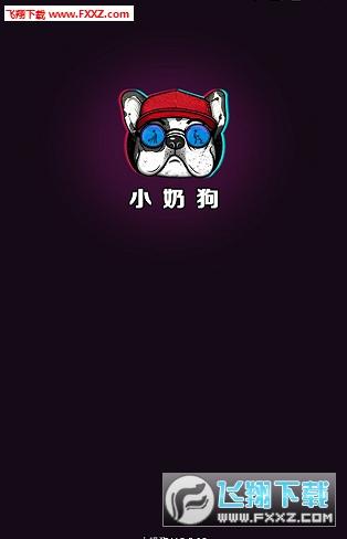 小奶狗app抖音1.0截图2