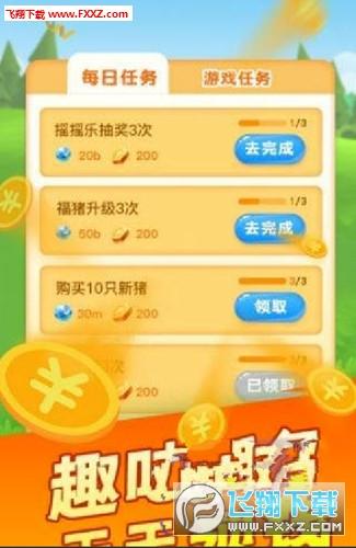 阳光养猪的我邀请码赚钱app最新版v1.0截图1