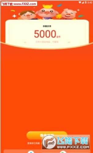 阳光养猪的我邀请码赚钱app最新版v1.0截图2