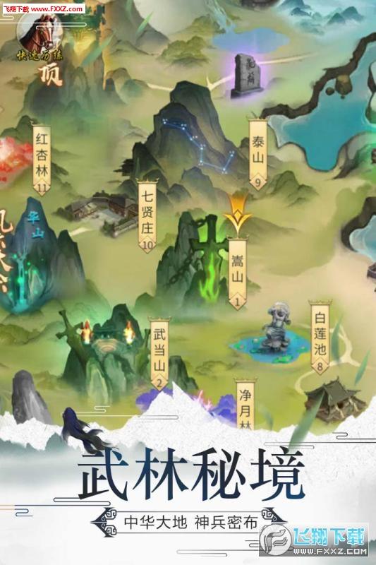 笑笑江湖官方测试版0.1截图0