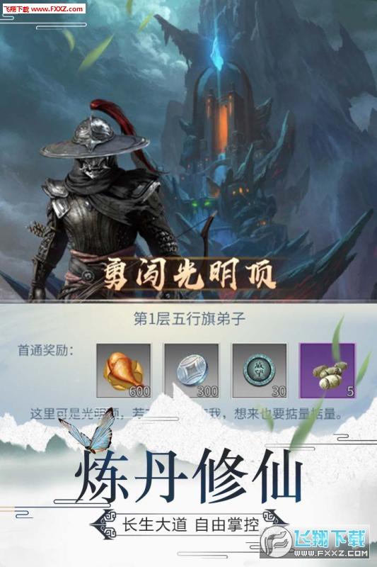 笑笑江湖官方测试版0.1截图1