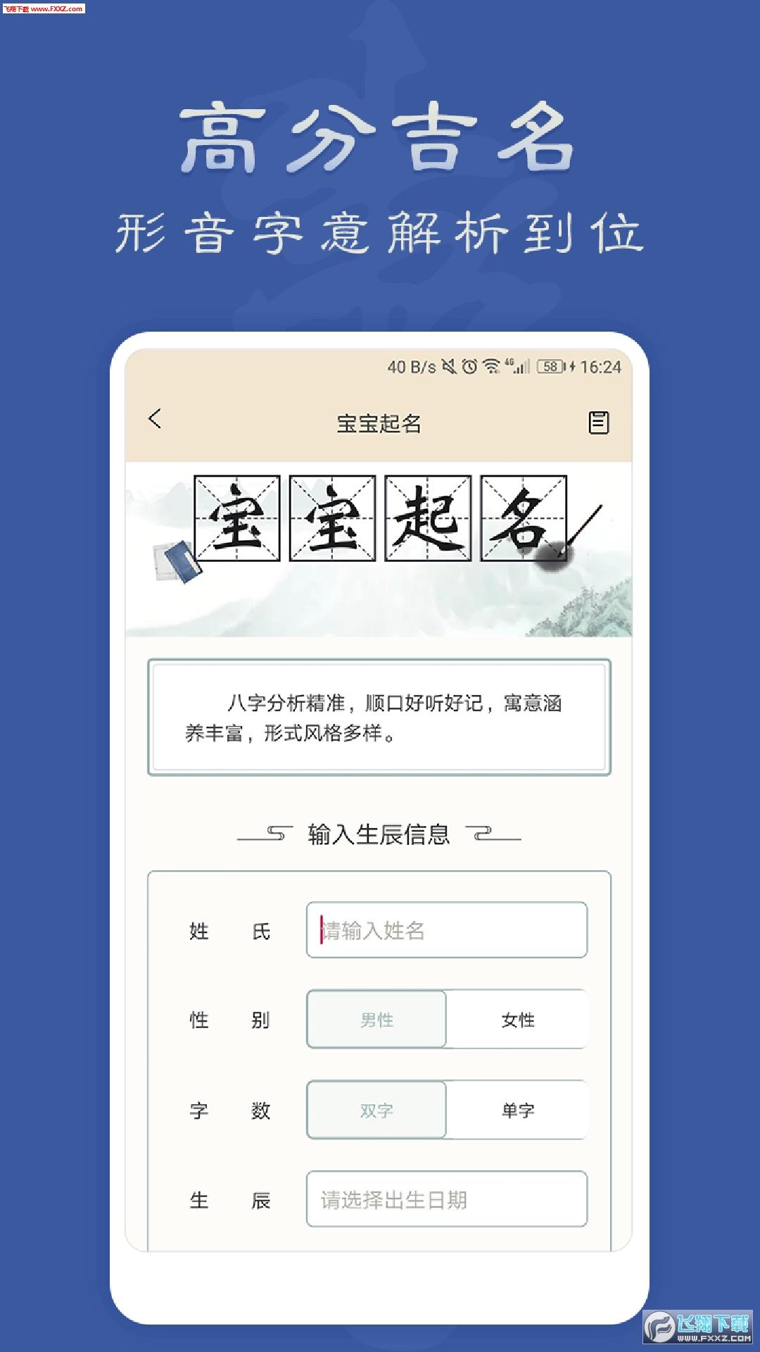易经卜卦算命安卓版v1.0截图0