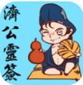 济公灵签app官方安卓版