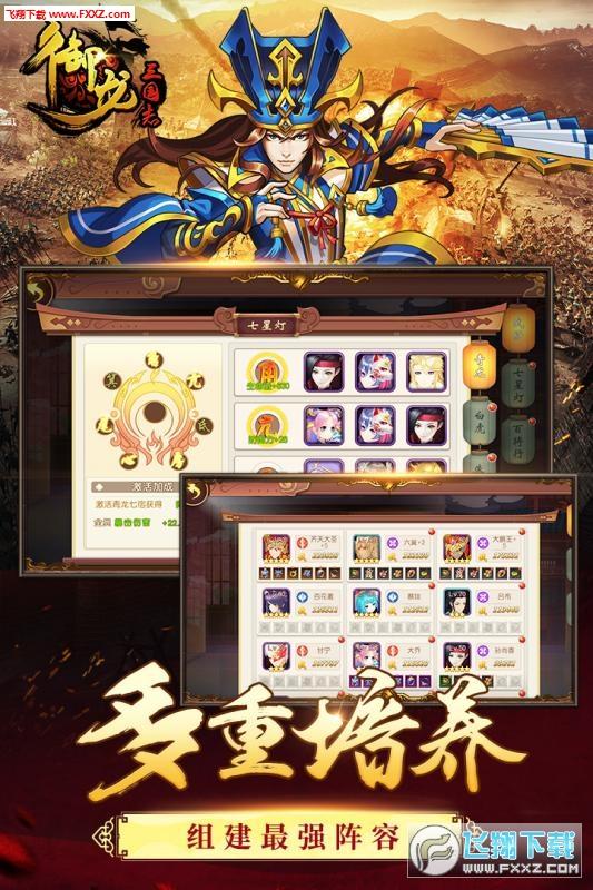 御龙三国志九游正式版1.20截图0