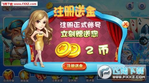 钻石娱乐app送彩金版截图0