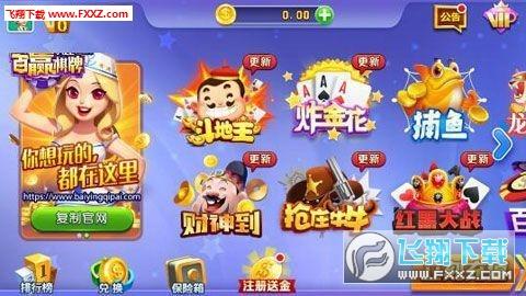 钻石娱乐app送彩金版截图1