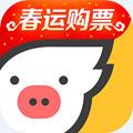 飞猪预订春运火车票app官网版9.4.2.104