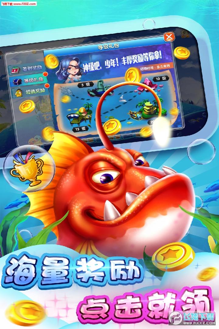 七七手机捕鱼游戏存档修改版0.0.0.9截图1