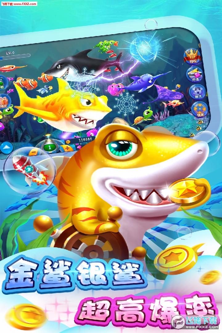 七七手机捕鱼游戏存档修改版0.0.0.9截图2
