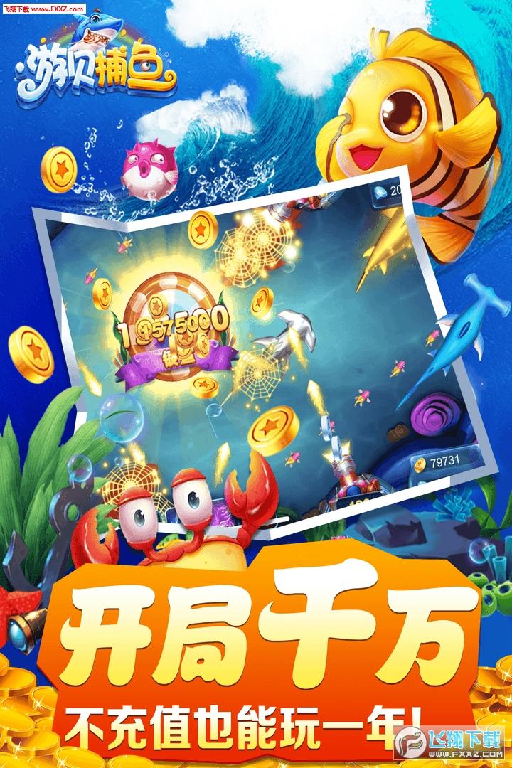 游贝捕鱼无限金币版2.2.0截图0