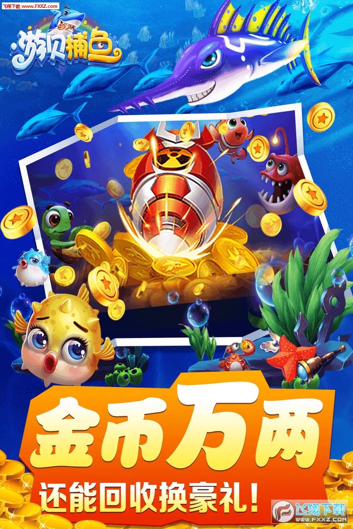 游贝捕鱼无限金币版2.2.0截图1