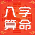 易学算命生辰八字app专业大师版 1.1