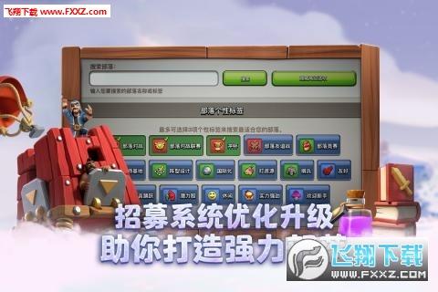 部落�_突2020新�Y料片版13.0.15截�D2