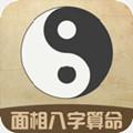 面相八字算命大师app官方版 v1.2.0