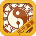 天天测算app官方安卓版 1.0