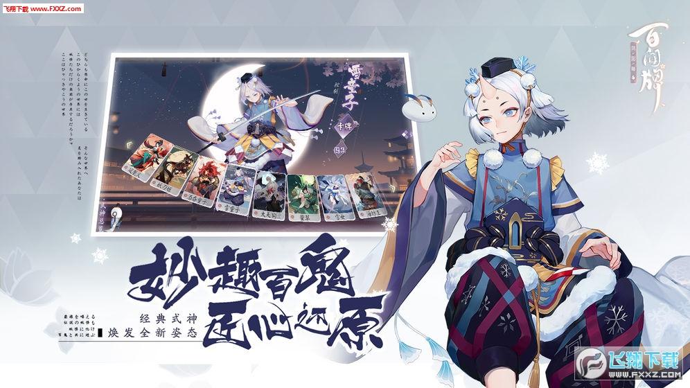 阴阳师百闻牌无限墨玉版v1.0.501截图0