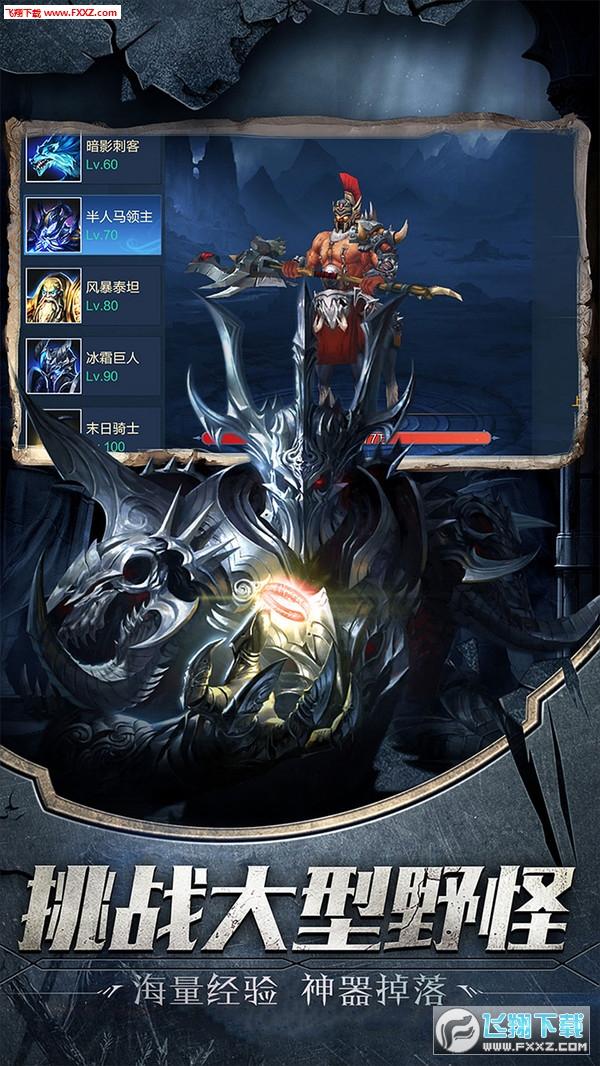 龙城主宰魔幻手游小米版2.7.0截图1