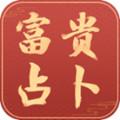富贵占卜app手机免费版 v1.0