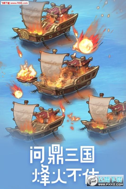 霸王雄心安卓版v1.00.61截图0