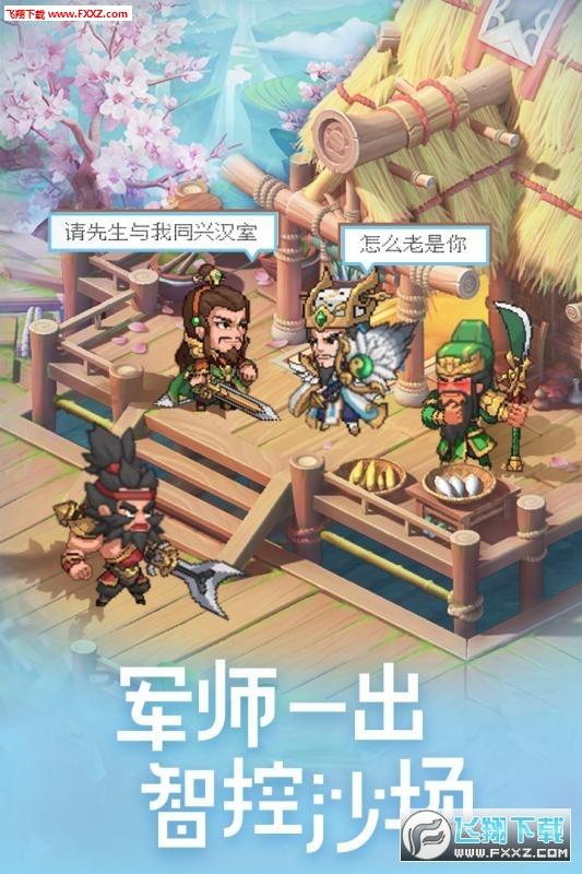 霸王雄心安卓版v1.00.61截图2