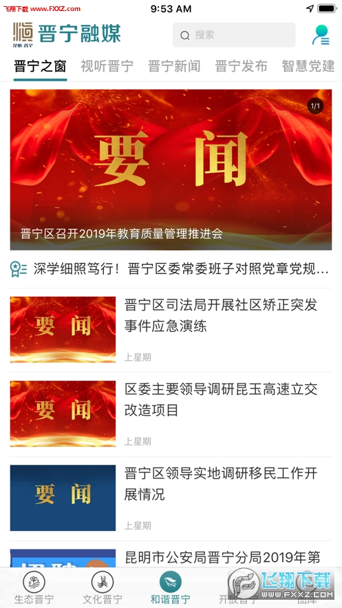 晋宁融媒app官方版1.0.3截图0